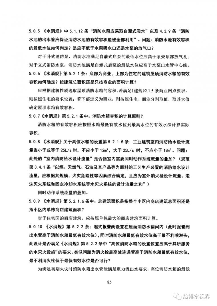 《山东省建筑工程消防设计部分非强制性条文_15