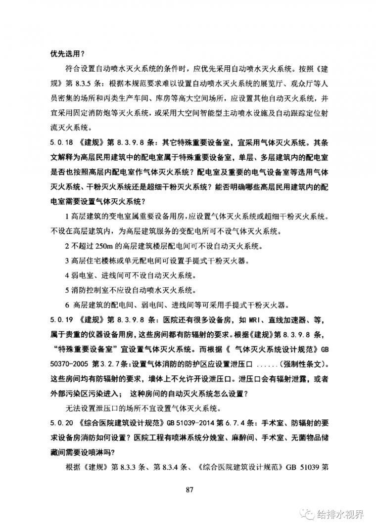《山东省建筑工程消防设计部分非强制性条文_17