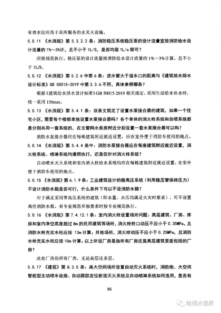 《山东省建筑工程消防设计部分非强制性条文_16