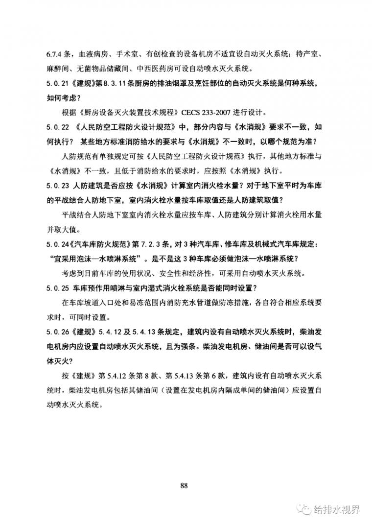 《山东省建筑工程消防设计部分非强制性条文_18