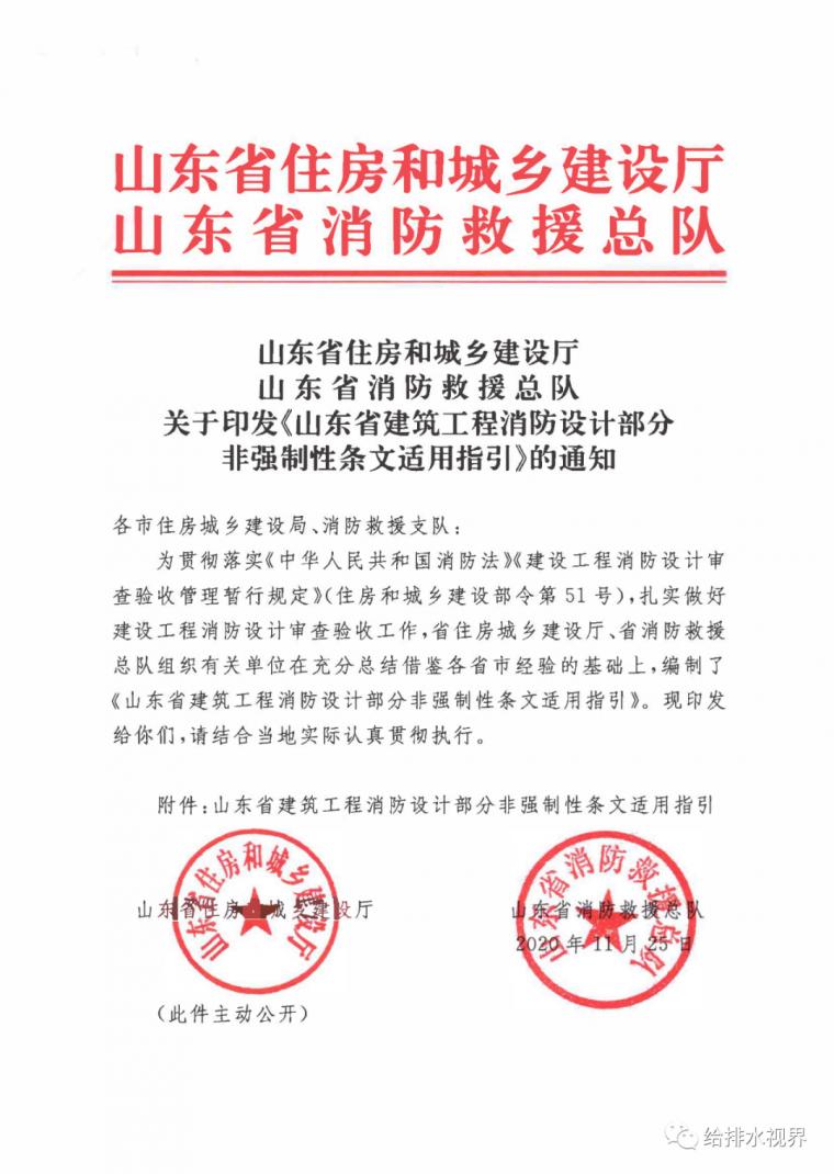 《山东省建筑工程消防设计部分非强制性条文_1