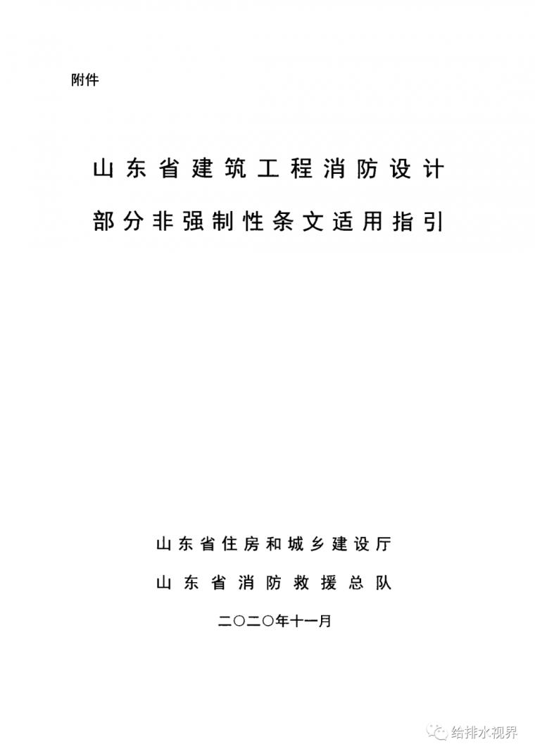 《山东省建筑工程消防设计部分非强制性条文_3