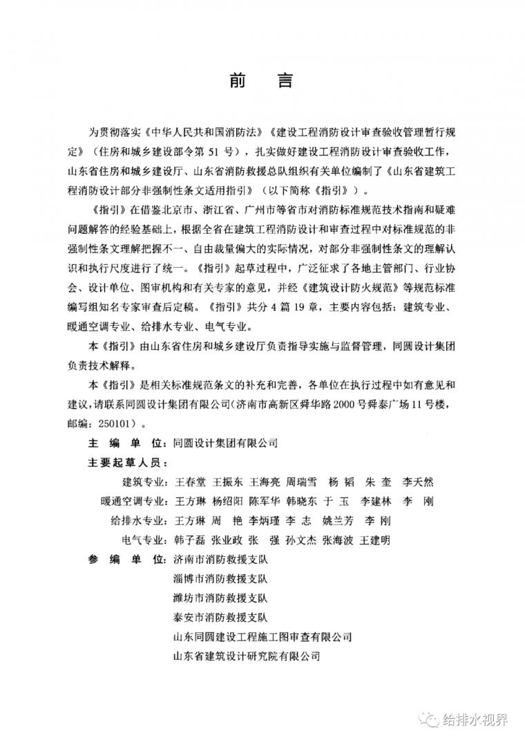 《山东省建筑工程消防设计部分非强制性条文_4
