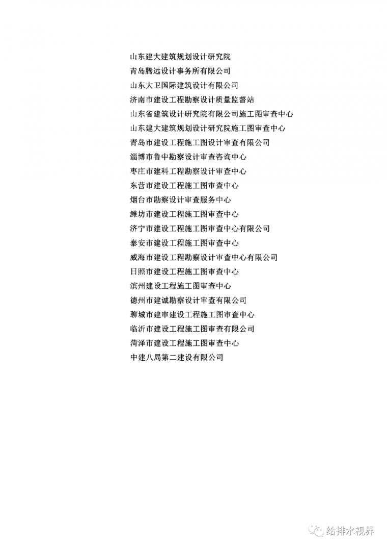 《山东省建筑工程消防设计部分非强制性条文_5