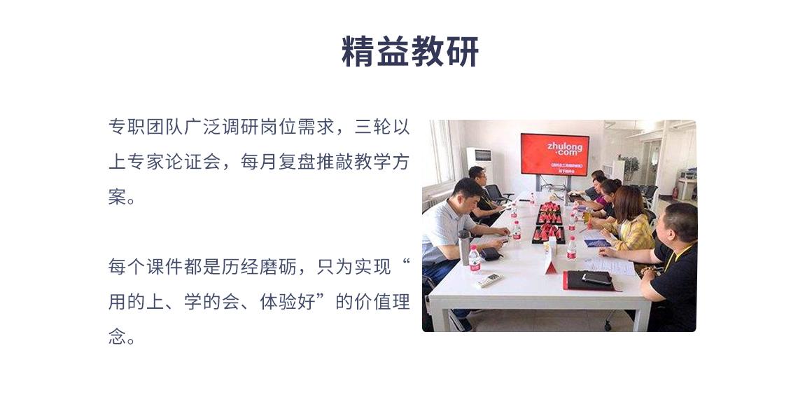 路桥BIM工程师训练营讲师赵天明,上海鲁班工程顾问现任项目经理,曾于中铁十七局工程部进行多年项目施工,具备多年项目管理及BIM施工经验,为你全面讲解
