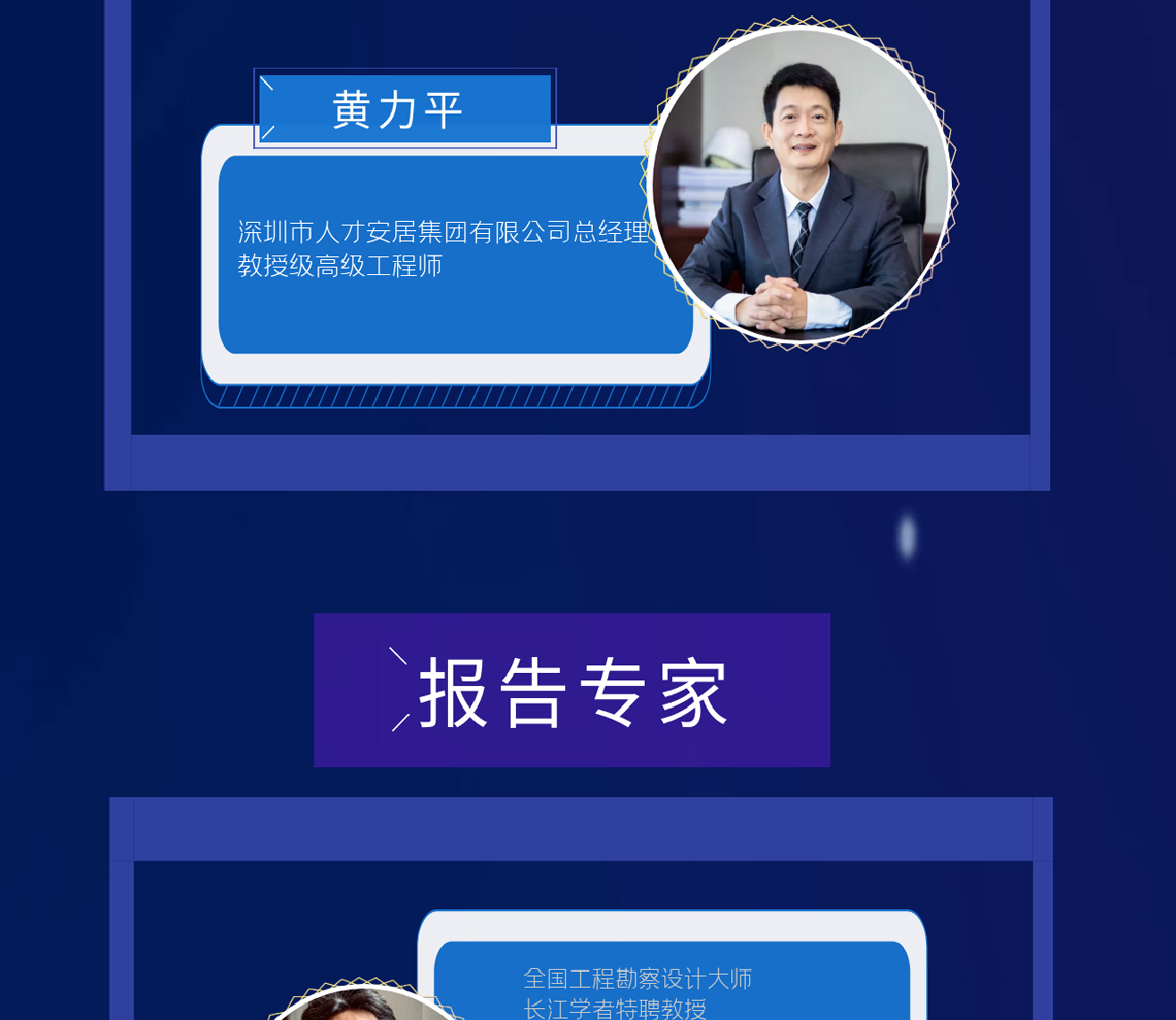 10:50~11:20城市更新场景下的工程总承包刘贵文(重庆大学管理科学与房地产学院院长、教授、博士生导师)