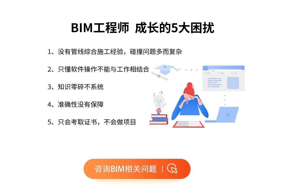在60天的课程周期内,该课程致力于培养机电人员的能力,机电BIM实操能力,在面对建筑机电竞争激烈的现实中能够轻松应对机电BIM发展现状。