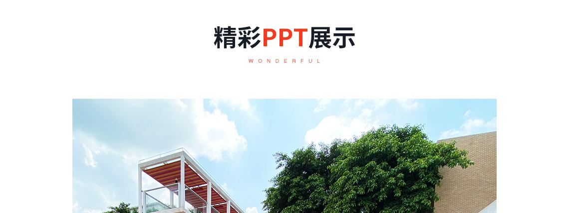 精彩PPT展示:空中连廊