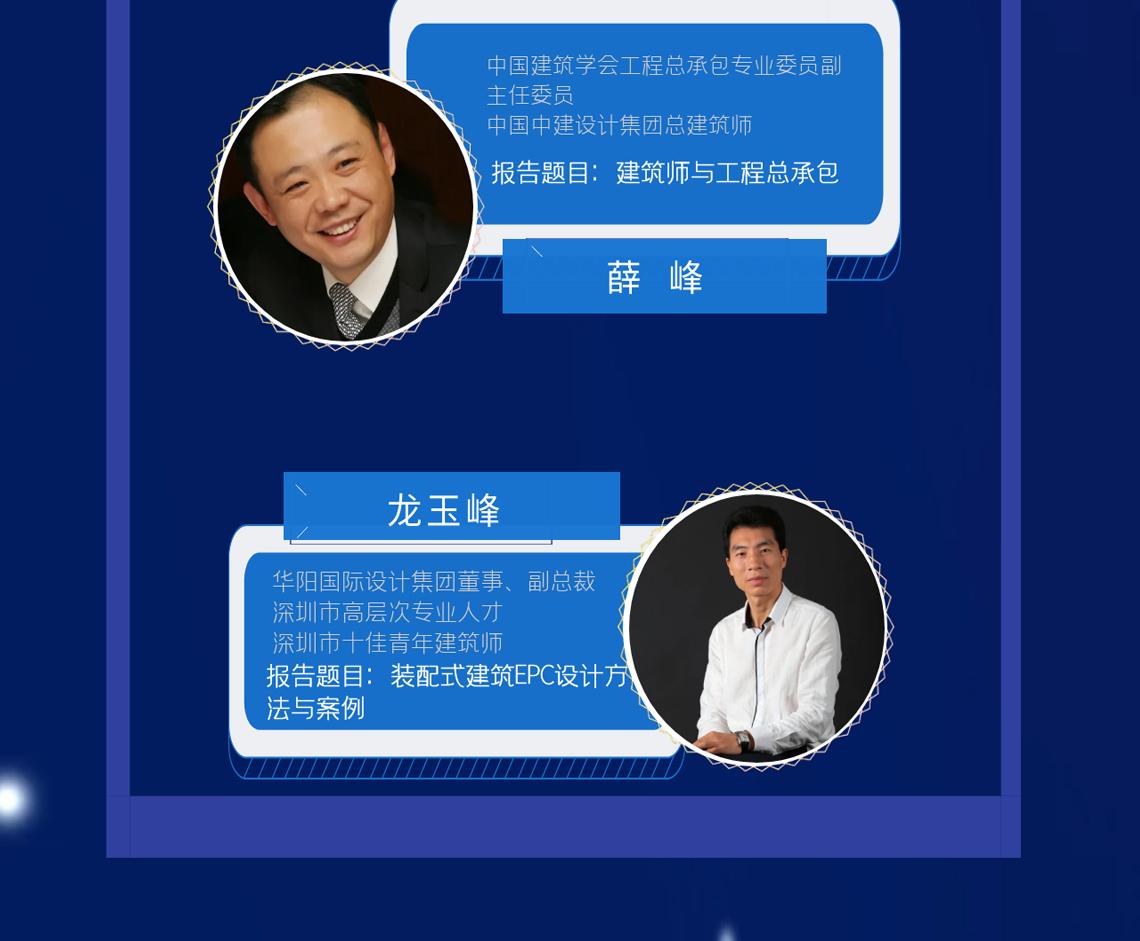 14:30~15:00装配式建筑EPC设计方法与案例龙玉峰(华阳国际设计集团董事、副总裁)