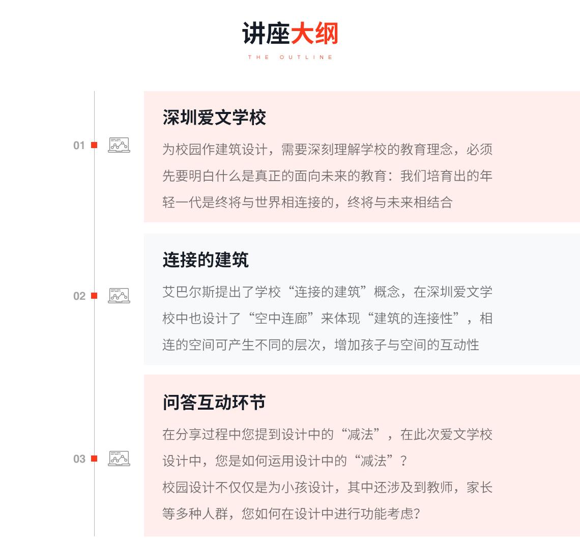 深圳爱文学校简述