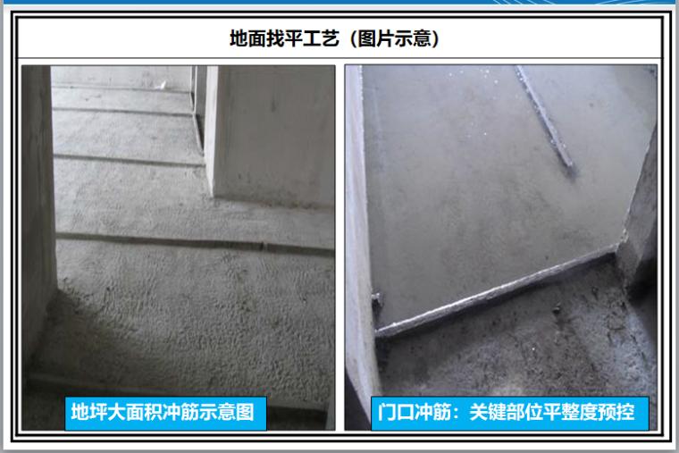 精装修质量管控要求及施工工艺标准(311页)-地面找平工艺