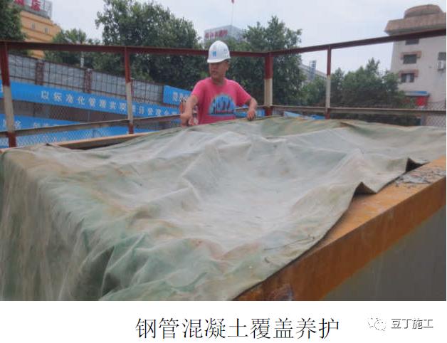 钢管混凝土结构质量标准化图册_20