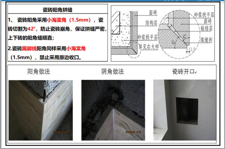 精装修质量管控要求及施工工艺标准(311页)-瓷砖阳角拼缝