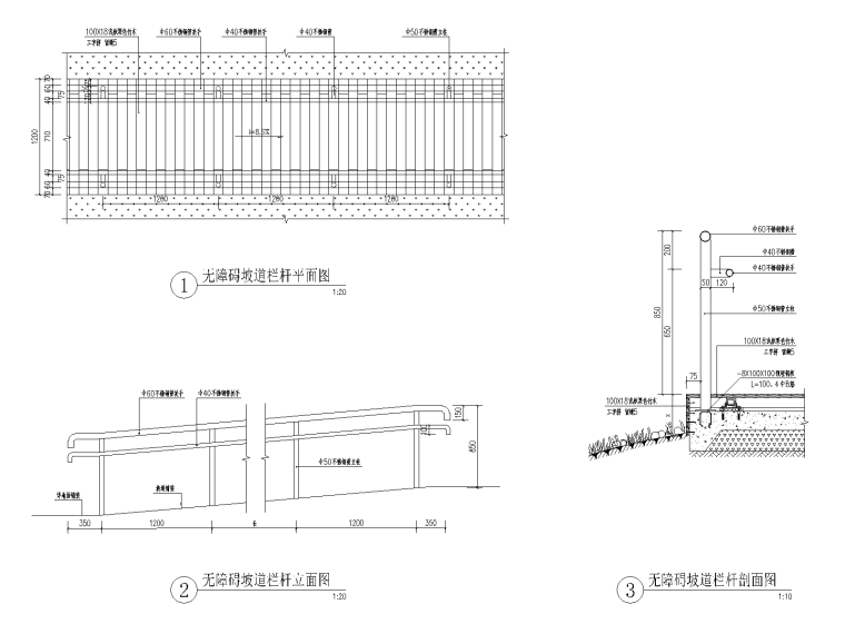 [重庆]现代高端小区绿化cad施工图2019-无障碍栏杆详图