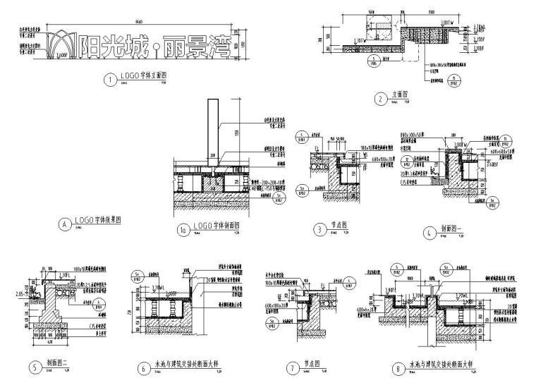 [江苏]知名企业丽景湾展示区园建CAD施工图-信楼处前场水景详图3