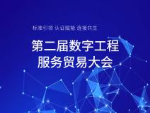 第二届数字工程服务贸易大会