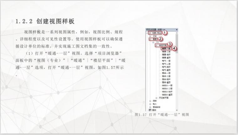 Revit教程机电专业样板讲义(19页)-创建视图样板