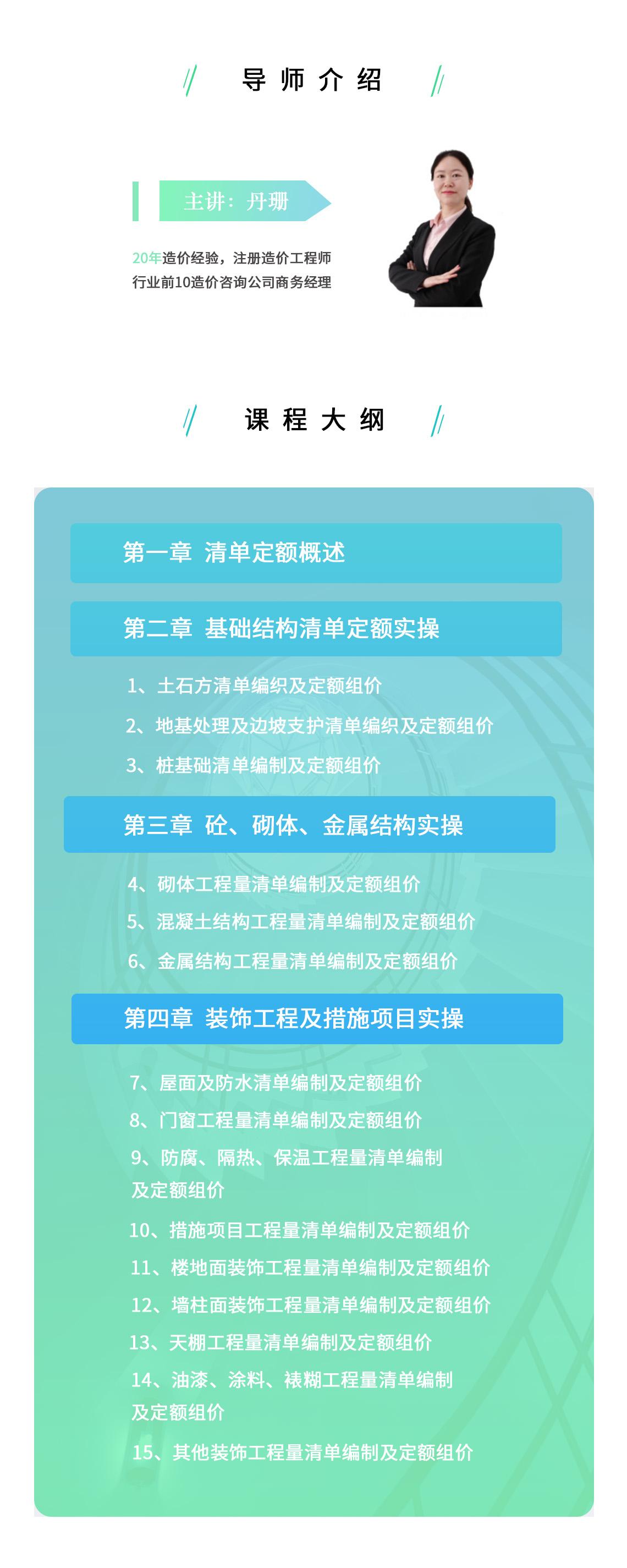清单定额概述、基础结构清单、砼砌体金属结构清单、装饰工程及措施项目清单