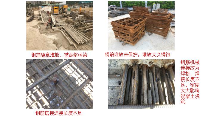 地铁车站施工常见质量问题及预防措施-钢筋质量控制