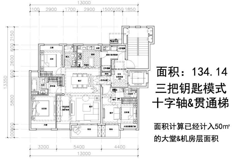 知名地产140平方双钥匙户型研发设计-金地140平方双钥匙户型研发设计 (1)