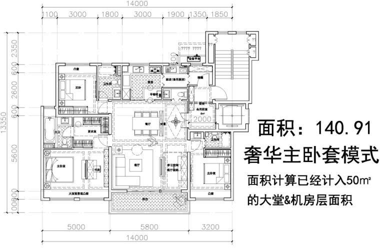 知名地产140平方双钥匙户型研发设计-金地140平方双钥匙户型研发设计 (4)