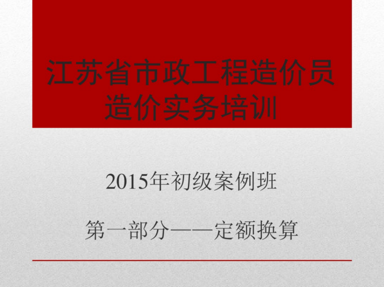 2015市政工程初级造价定额换算_6