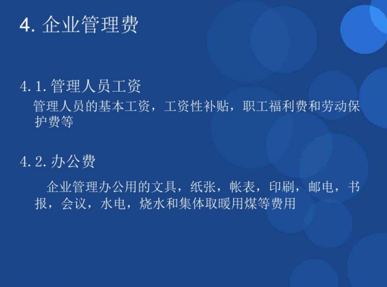工程造价的概念及组成课件_5