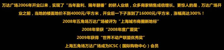 城市规划案例——上海杨浦区江湾-五角场_19