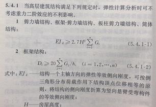 结构受压稳定问题(三)_3