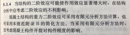 结构受压稳定问题(三)_5