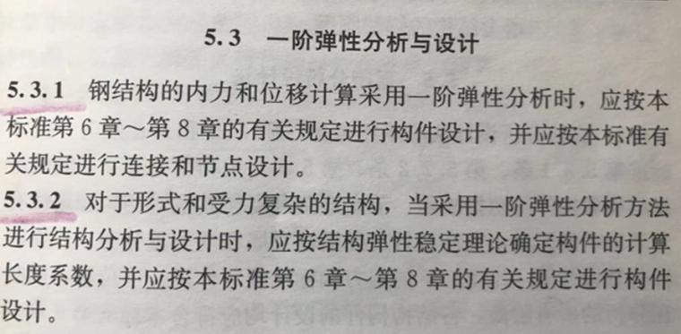 结构受压稳定问题(三)_6