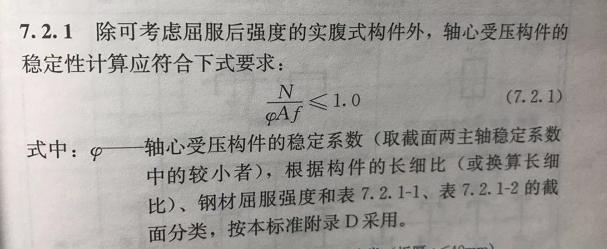 结构受压稳定问题(三)_17