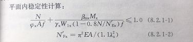 结构受压稳定问题(三)_18