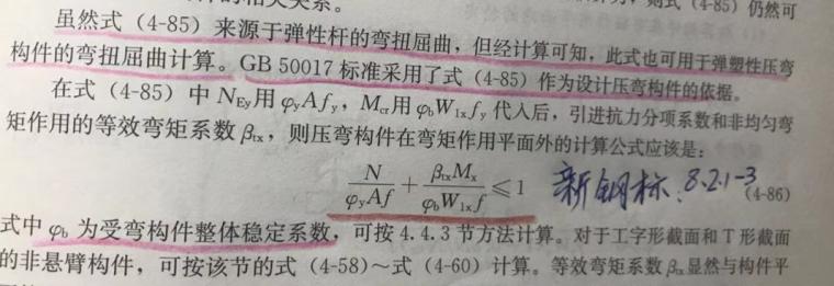 结构受压稳定问题(三)_24