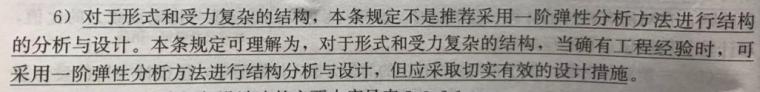 结构受压稳定问题(三)_27