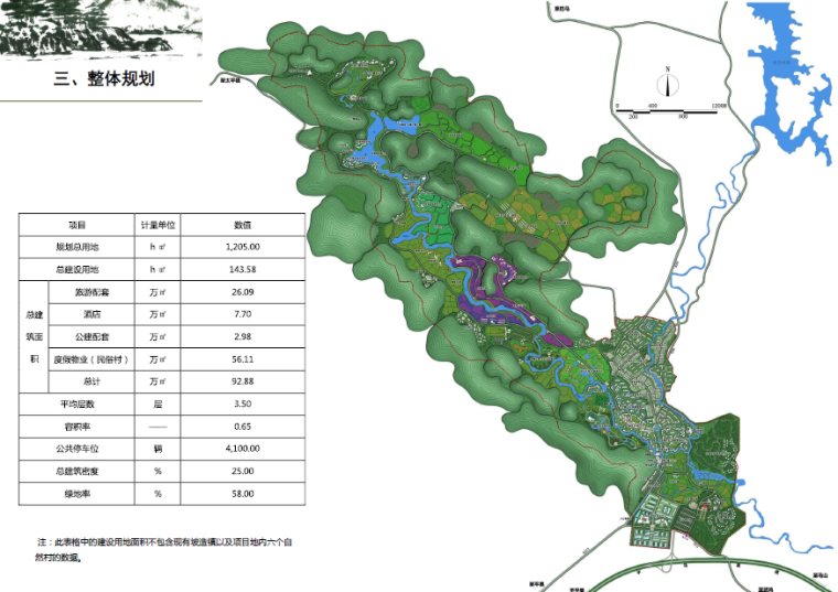 [广西]平果布镜湖国际乡村度假区总体规划_10