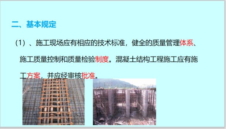 GB50204混凝土结构质量验收规范修订PPT_2