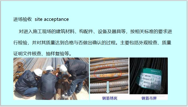 GB50204混凝土结构质量验收规范修订PPT_3