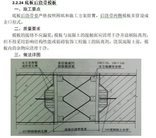 建筑工程技术质量要点讲解(183页)_2