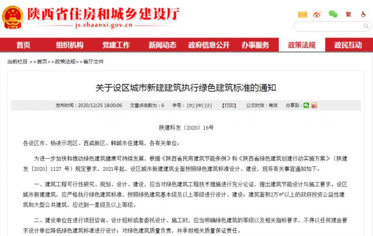 陕西省住房和城乡建设厅发布关于设区城市新_1