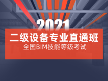 全国BIM技能等级考试二级设备专业直通班