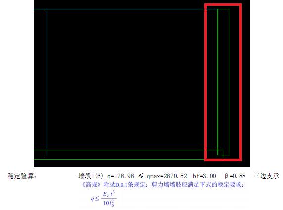 结构分析设计主要参数解析答疑(一)_4