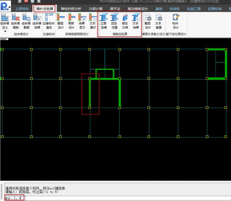 结构分析设计主要参数解析答疑(一)_7