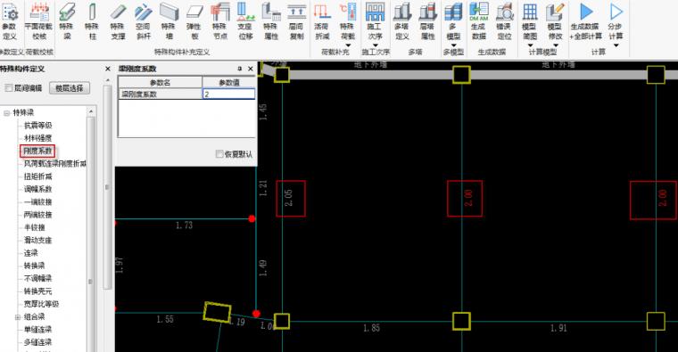 结构分析设计主要参数解析答疑(一)_12