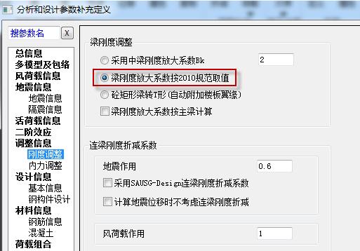 结构分析设计主要参数解析答疑(一)_11