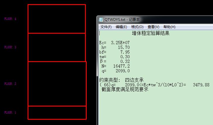 结构分析设计主要参数解析答疑(一)_10