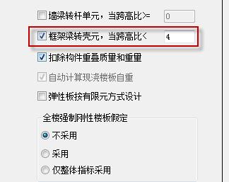 结构分析设计主要参数解析答疑(二)_5