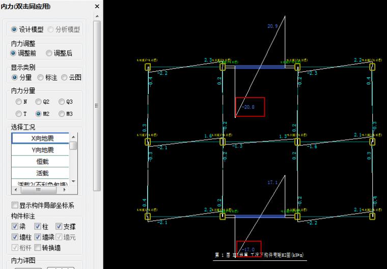 结构分析设计主要参数解析答疑(二)_11