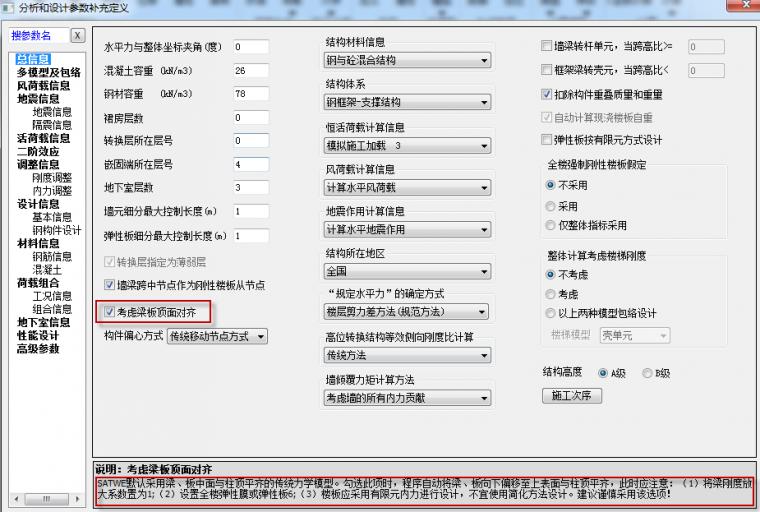 结构分析设计主要参数解析答疑(二)_1