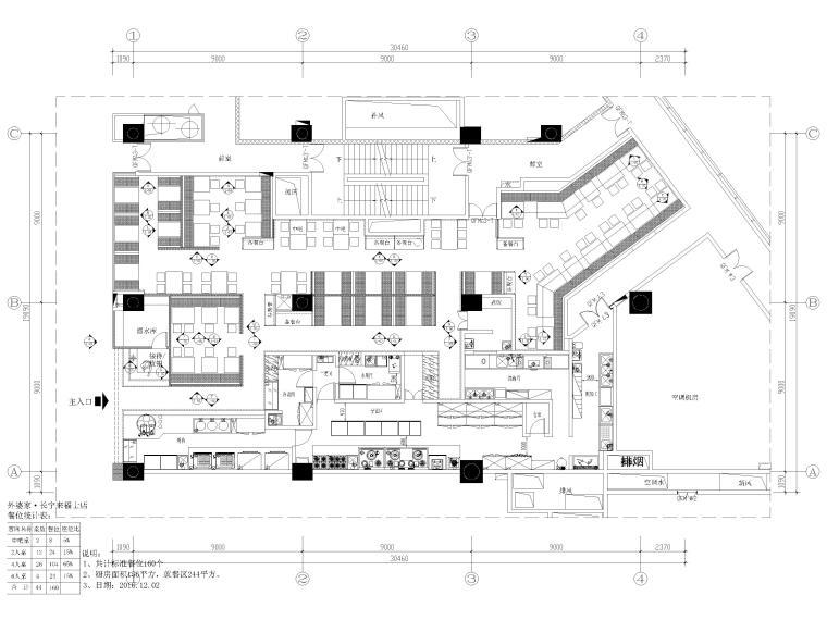 [上海]400㎡外婆家中餐厅室内装修施工图_1